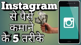 Instagram Se Paise Kamane Ke 5 Tarike || 5 Ways To Earn Money From Instagram || Instagram Make Money