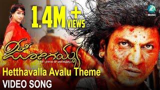 Jogaiah Kannada Movie | Hetthavalla Avalu Theme FULL Song