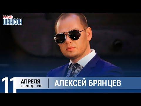 Алексей Брянцев в «Звёздном завтраке» на Радио Шансон