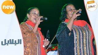 تحميل اغاني البنريدو تايه - البلابل ♫ ليــالي البــــروف ♫ MP3