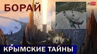 БОРАЙ.Крымские ТАЙНЫ #AISPIK #aispik #айспик