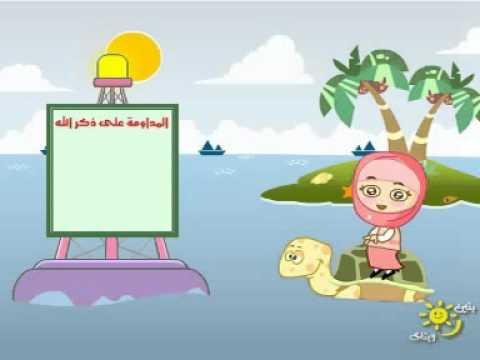 سلسلة تعليم الأطفال. ذكر الله