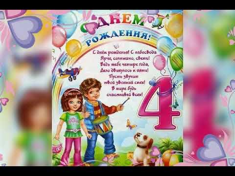 Поздравление с днём рождения 4 годика !