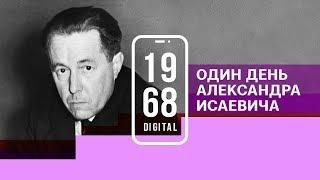 Солженицын. Один день Александра Исаевича. 16 серия 1968.DIGITAL. Рассказывает Евгений Миронов