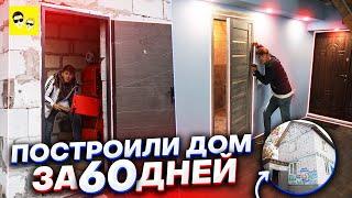 ПОСТРОИЛИ НАСТОЯЩИЙ 2-Х ЭТАЖНЫЙ ДОМ ЗА 60 ДНЕЙ ! КОТЕЛ