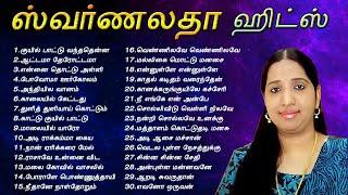 ஸ்வர்ணலதா சூப்பர் ஹிட் பாடல்கள் | Swarnalatha Tamil Super Hit Songs | Tamil Music Center