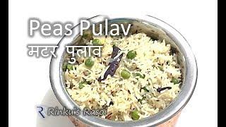 Peas Pulav | Pulao | मटर का पुलाव | Peas Rice Recipe | Rinku