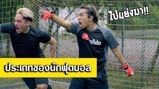 13 ประเภทของคนเล่นฟุตบอล [พากย์ไทย]