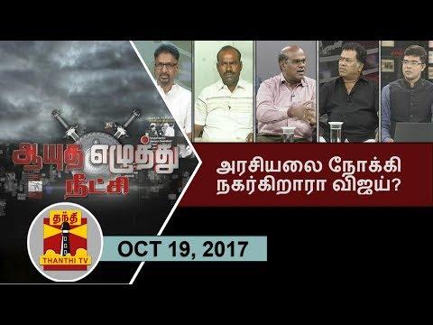 (19/10/2017) Ayutha Ezhuthu Neetchi | Is Vijay moving towards Politics..? | Thanthi TV