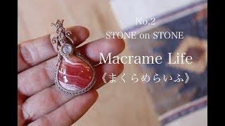 マクラメ編み STONE ON STONE  [Preque][前編] デザインペンダント DIY Macrame Jewelry