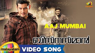 Businessman Movie Full Songs HD - Aaj Mumbai Song - Mahesh Babu | Kajal Aggarwal - Malayalam
