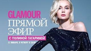 Полина Гагарина в прямом эфире журнала Glamour