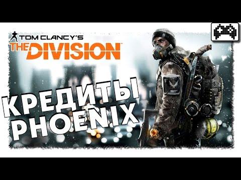 The Division | БЫСТРО ЗАРАБОТАТЬ ФЕНИКСЫ (КРЕДИТЫ PHOENIX)