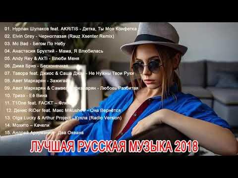 лучшая русская музыка 2018 новинки музыка 2018 скачать музыку бесплатно