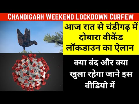 Breaking News: Chandigarh Weekend Lockdown: Chandigarh Lockdown News | Chandigarh Weekend Curfew