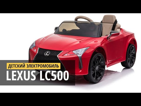 Детский электромобиль Lexus LC500