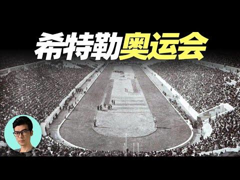 1936年納粹治下的柏林奧運會是什麼樣子?
