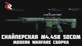 MODERN WARFARE СБОРКА: СНАЙПЕРСКАЯ М4 .458 SOCOM