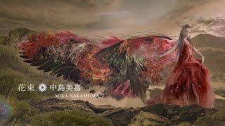 中島美嘉/花束 (中文字幕短版) 【日劇《大人女孩》主題曲】