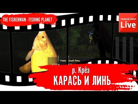 The Fisherman: Fishing Planet. р.Крёз
