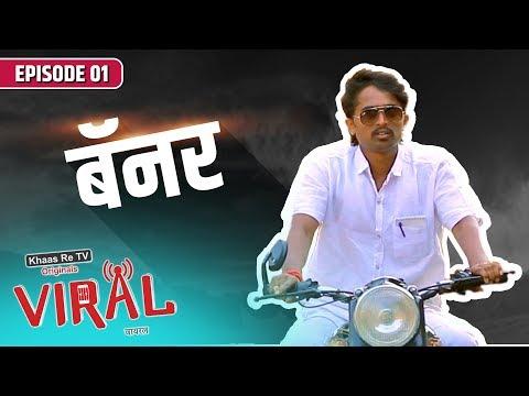 Viral - Marathi Web Series   E01 - Banner   Khaas Re TV