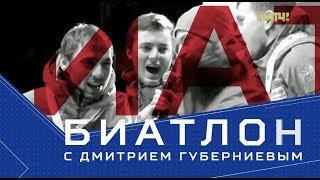«Биатлон с Дмитрием Губерниевым». Выпуск от 29.12.2018. Часть 1