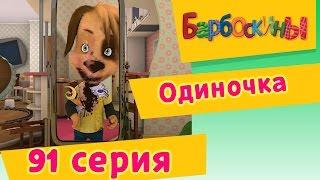Барбоскины - 91 Серия. Одиночка (новые серии)