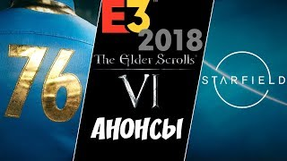 TES VI И STARFIELD В РАЗРАБОТКЕ! FALLOUT 76 В НОЯБРЕ! Итоги конференции Bethesda на E3 2018