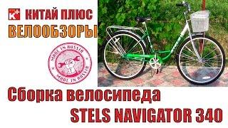 Сборка велосипеда Stels Navigator 340 | Сделано в России