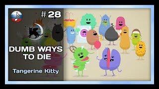 [NyanDub] [#28] Tangerine Kitty - Dumb Ways to Die (RUS)