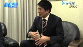 第23回 三重県知事 鈴木英敬氏 後半 提言より実践!知事から日本を変えていく! 【CGS 神谷宗幣】