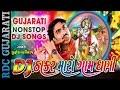 DJ Thakar Maro Gam Dhani || Jignesh Kaviraj || Non Stop || Gujarati DJ Mix Songs || Tran Tali Garba
