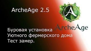 ArcheAge 2.5. Буровая установка Уютного фермерского дома. Тест