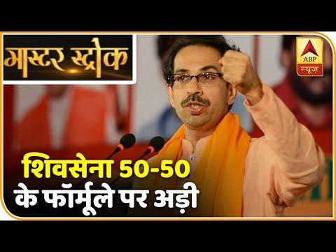 Aditya Thackeray को CM बनाने के लिए शिवसेना 50-50 के फॉर्मूले पर अड़ी | ABP News Hindi