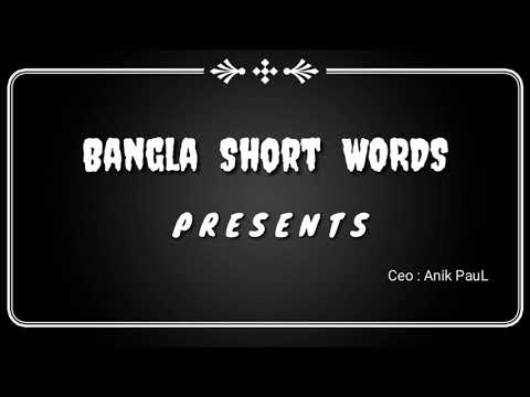 Bangla Short Words Title Video | Ceo : Anik Paul