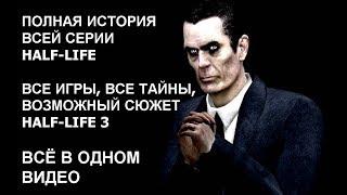ПОЛНАЯ ИСТОРИЯ ВСЕЙ СЕРИИ HALF-LIFE, возможный сюжет Half Life 3 - YouTube