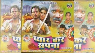 प्यार कर सपना | Pyar Kar Sapna | Pawan, Pankaj, and Monika | Nagpuri Full Movie with Video Songs