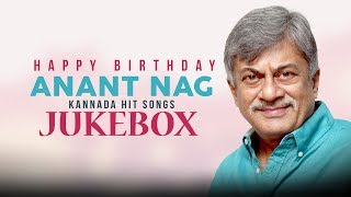 Anant Nag - Kannada Hit Songs | Birthday Special | #HappyBirthdayAnantNag | Anant Nag Songs