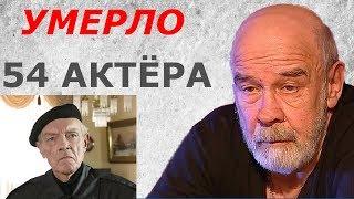 """За 17 лет умерло 54 актёра сериала """"Бандитский Петербург"""""""