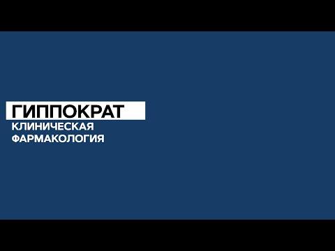 Гиппократ. Общие вопросы клинической фармакологии. 08.02.21