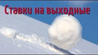 """Экспресс (ставки) на выходные/ """"Снежный ком"""""""