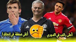 أسوء 10 صفقات قام بها جوزيه مورينيو | أحدهم من أصول عربية ونجم البرتغال..!!