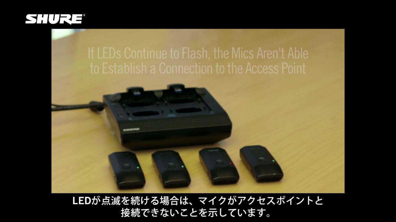 Microflex Wirelessトレーニング 7:トラブルシューティング方法