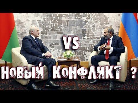 Новый Конфликт Армении на сей раз с Белоруссией?