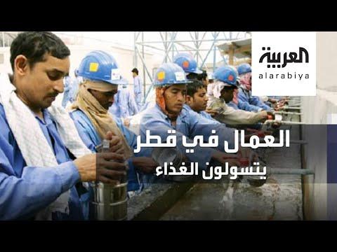 العرب اليوم - شاهد: مأساة جديدة للعمالة الوافدة في قطر في ظل تفشي