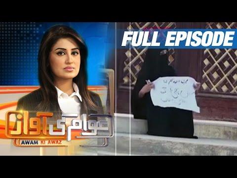 Bheek Mangne Ki Waja | Awam Ki Awaz | SAMAA TV | Full Episode | 16 May 2017