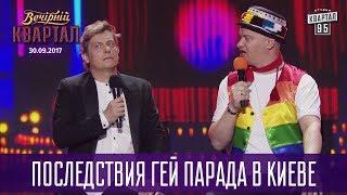 Последствия гей парада в Киеве | Новый Вечерний Квартал 2017 в Одессе