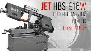 Ленточнопильный станок JET HBS-916W