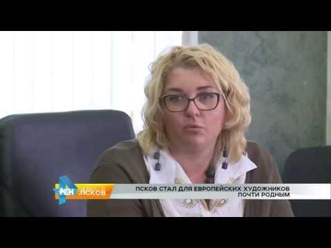 Новости Псков 21.07.2016 # Торжественный прием для европейских художников