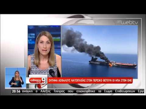 Συναγερμός στον κόλπο του Ομάν | 13/06/19 | ΕΡΤ